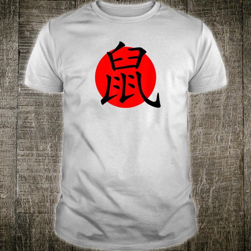 Rat In Chinese Shu Hanzi Shirt